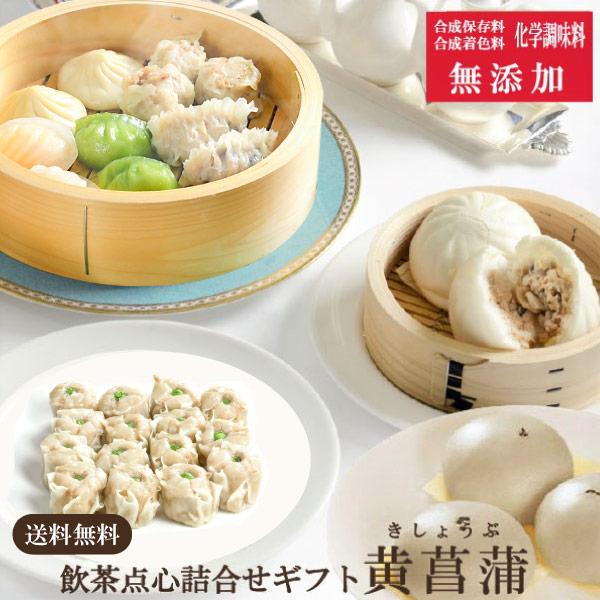 ★黄菖蒲(きしょうぶ)|2種のお饅頭と6種類の点心入 色々な点心が楽しめる飲茶セット