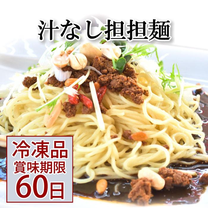 ★白胡麻 汁なし担担麺 【冷凍】  ( 担々麺 坦坦麺 坦々麺 )