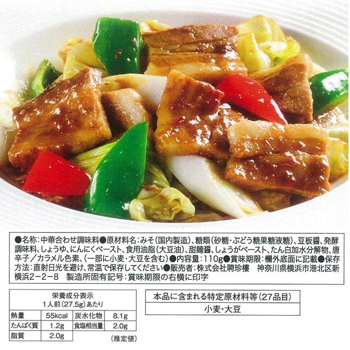 ●回鍋肉(ホイコーロー) 聘珍樓 シェフシリーズ