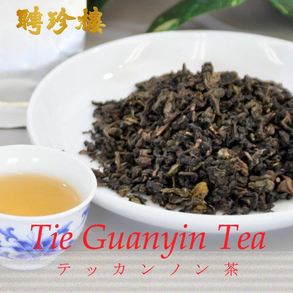 ●鉄観音茶40g(テッカンノン茶) 聘珍樓の中国茶