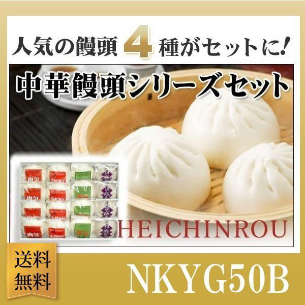 ★NKYG50B 中華まん4種16個詰合せ|人気のお饅頭がハーフーサイズでたっぷり楽しめる