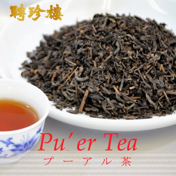 ●プーアル茶40g 聘珍樓の中国茶