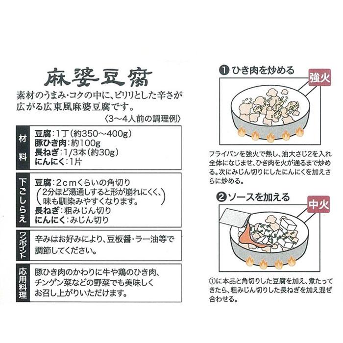 ●麻婆豆腐(マーボドウフ) 聘珍樓 シェフシリーズ