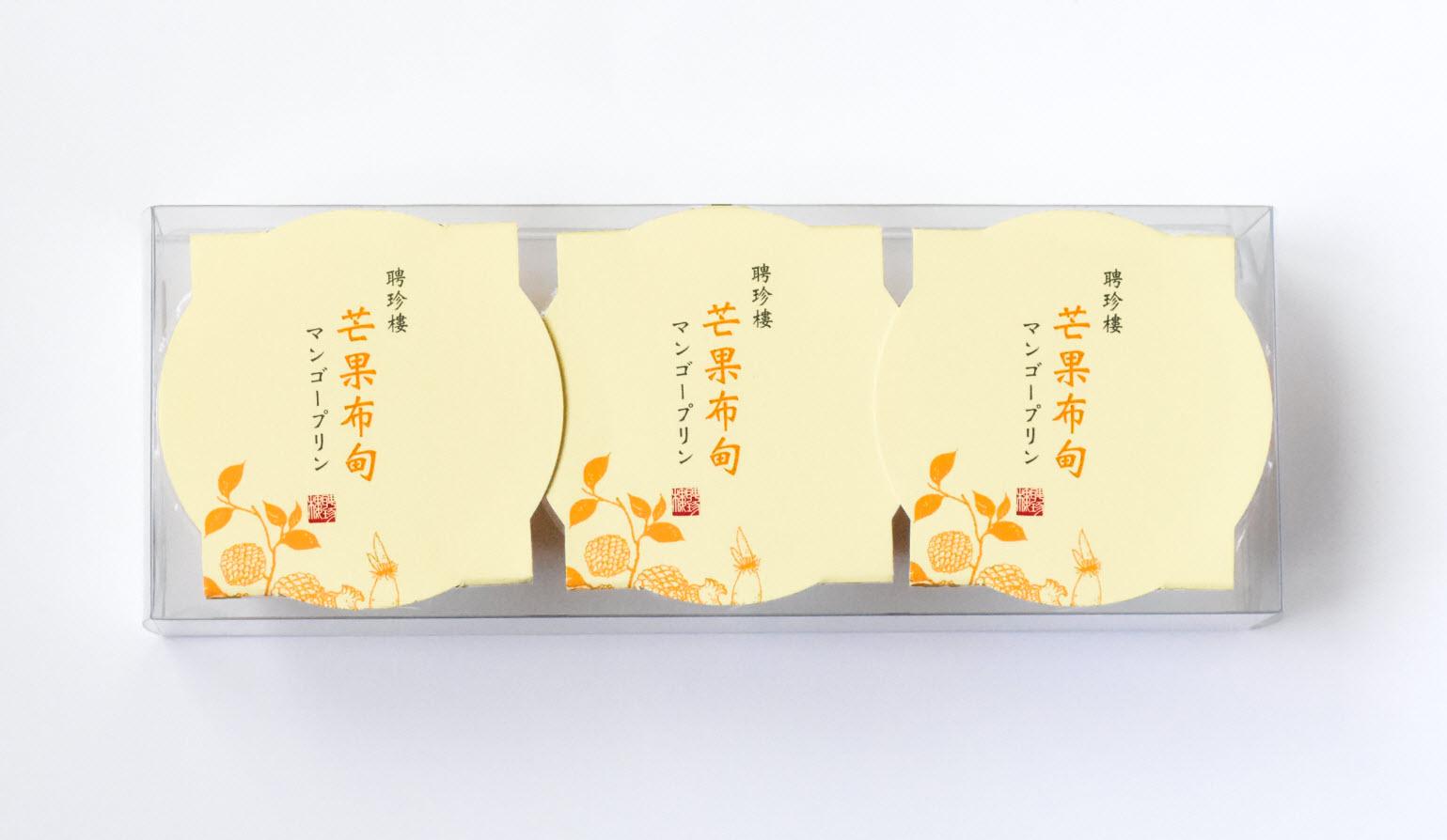 ●新 カッププリン3個セット(マンゴープリン)