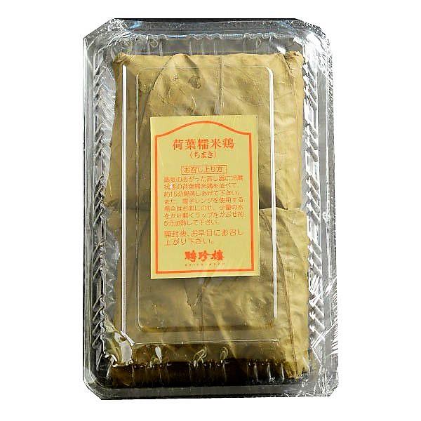 ★蓮の葉 ちまき 【冷凍】【 2パック 】 セット(送料込み) 中華おこわ