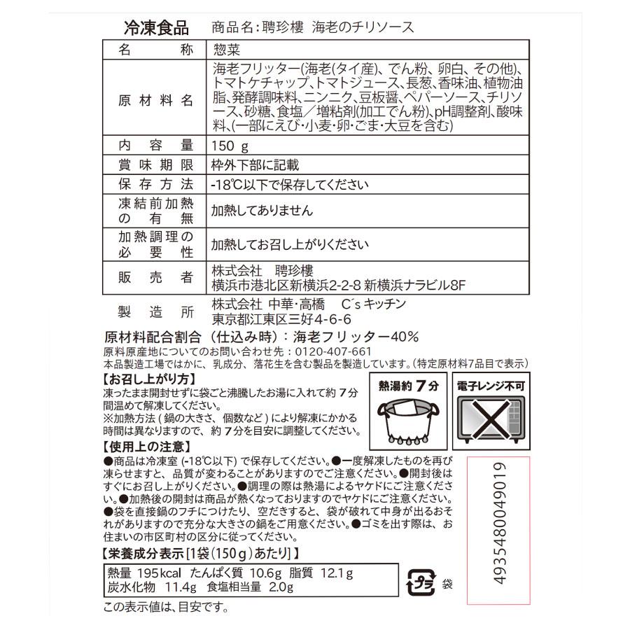 ★【冷凍惣菜】 海老のチリソース150g  一人前 湯煎  おかず 冷凍