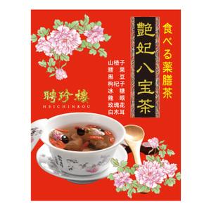 ●食べる薬膳茶 「艶妃八宝茶(えんきはっぽうちゃ)」