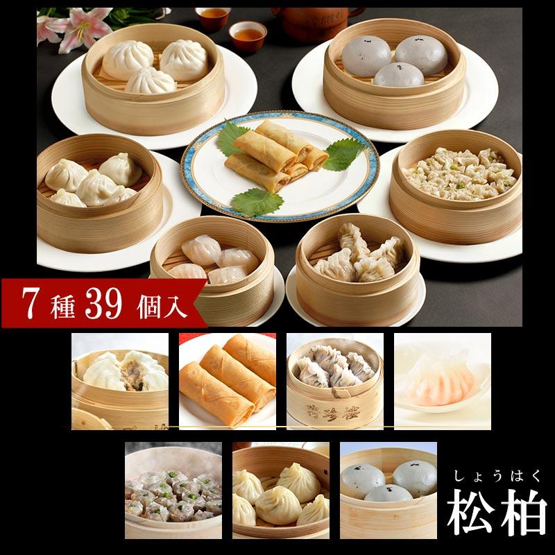 ★松柏(しょうはく) フカヒレ餃子などの点心7種39個入 おすすめの食べ物グルメギフト