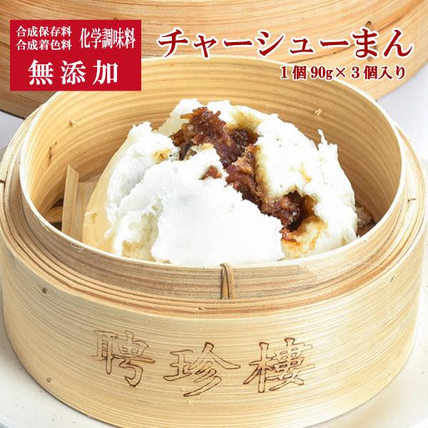 ◆チャーシューまん 聘珍樓の肉まんシリーズ【叉焼包】