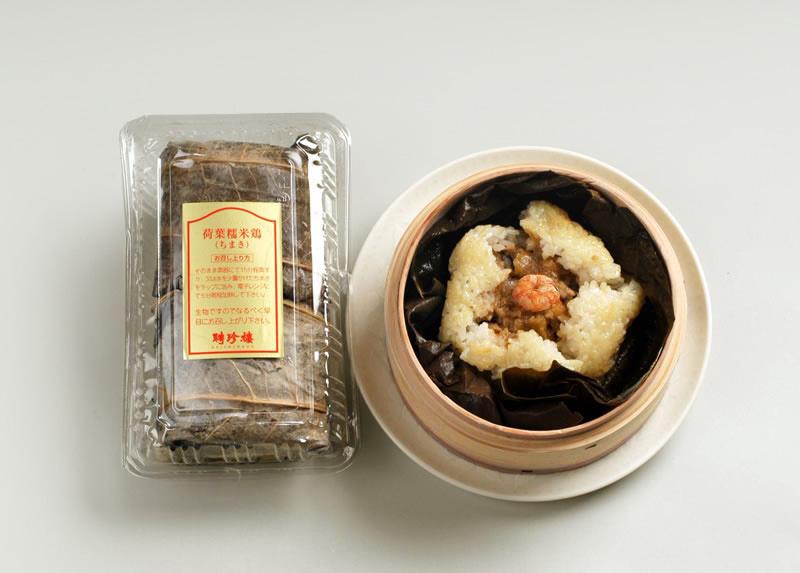 ◆「蓮の葉ちまき (中華ちまき)」  中華おこわ 2ヶ入