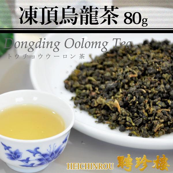 ●凍頂烏龍茶80g(トウチョウウーロン茶) 聘珍樓の中国茶