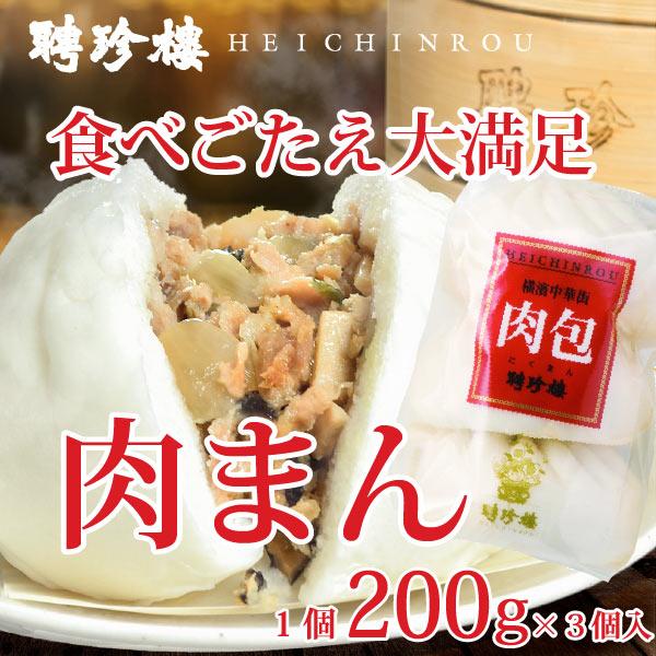 ◆肉まん(大) 3個入 【冷蔵】肉まんのお取り寄せ通販は聘珍樓【肉包】 饅頭(まんじゅう)