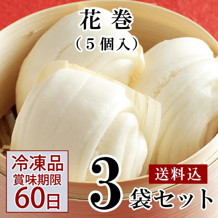 ★花巻 冷凍【3袋セット】 【WEB限定】送料込| 花巻 点心の通販