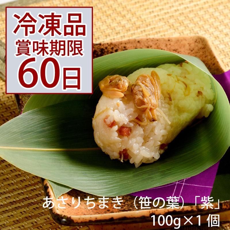 ★聘珍樓 端午節粽 あさりちまき(笹の葉)「紫」