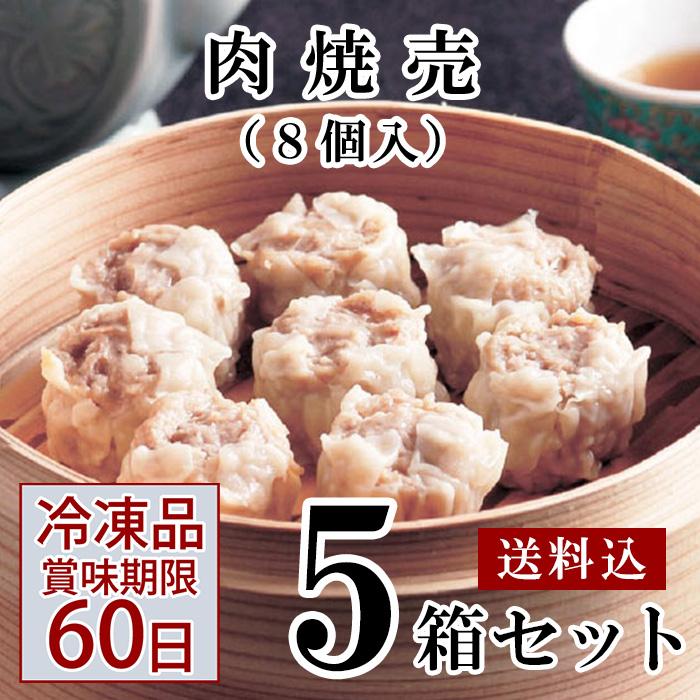 ★肉焼売 冷凍【5Pセット】 【WEB限定】送料込 焼売 聘珍樓点心
