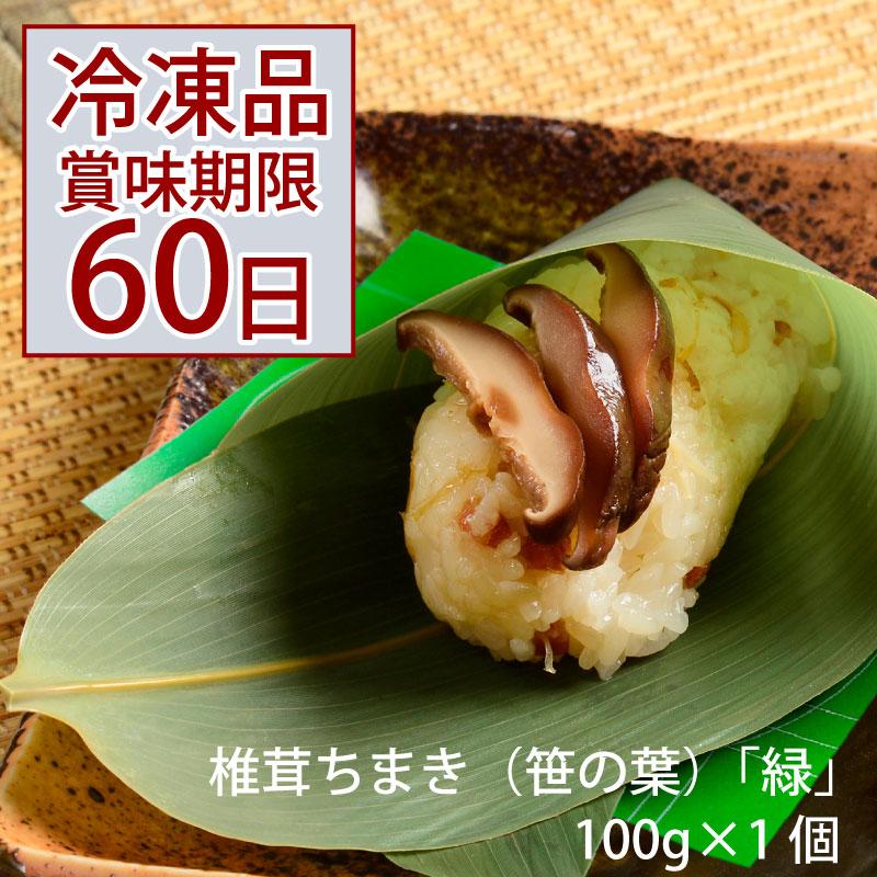 ★聘珍樓 端午節粽 椎茸ちまき(笹の葉)「緑」