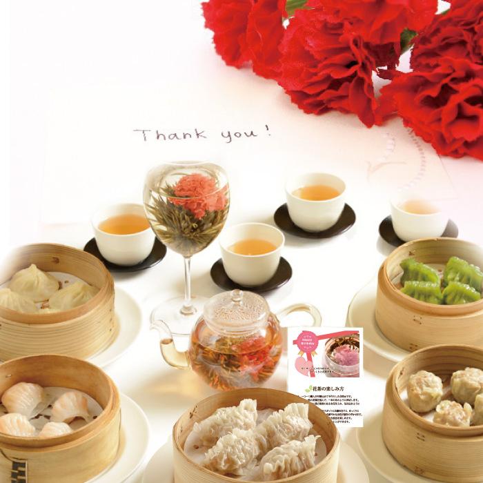 ■母の誕生日に 「カーネーションの花茶と点心セット」送料無料【聘珍樓】 贈り物 食べ物 高級