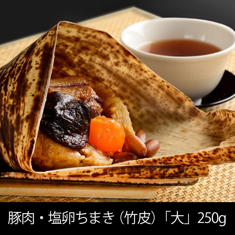 ★聘珍樓 端午節粽 豚肉・塩卵ちまき (竹皮)「大」250g