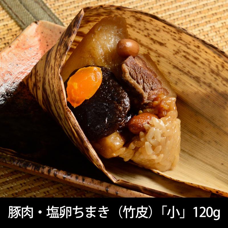 ★聘珍樓 端午節粽 豚肉・塩卵ちまき (竹皮)「小」120g