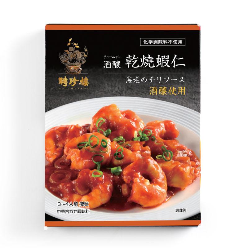 ●酒釀乾燒蝦仁(チューニャンエビチリ)海老のチリソース