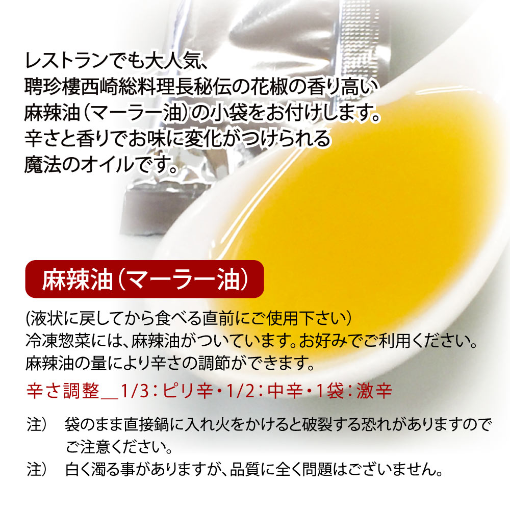 ★【冷凍惣菜】 中華丼の具 4袋セット 送料込み (一人前200g) 湯煎  おかず 冷凍