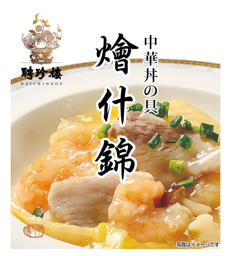 ★【冷凍惣菜】 中華丼の具 5袋セット 送料込み (一人前200g) 湯煎  おかず 冷凍