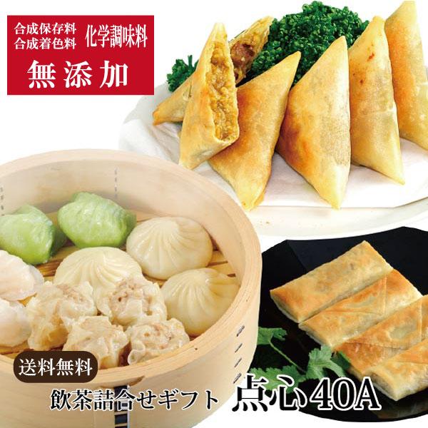★ベストセレクト点心40A|横浜中華街の味をご家庭で、点心がたっぷり入ったセット
