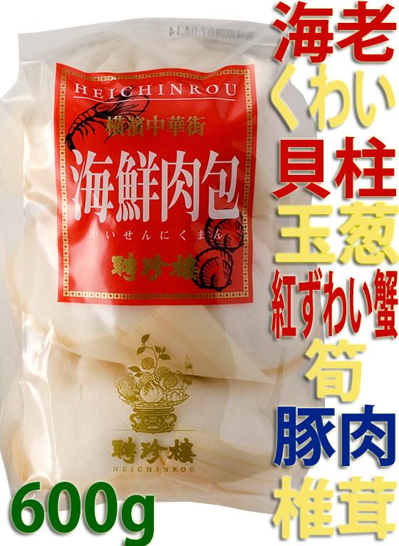 ◆海鮮肉まん【3袋セット】【WEB限定商品】 送料込み 聘珍樓の肉まんシリーズ【海鮮肉包】