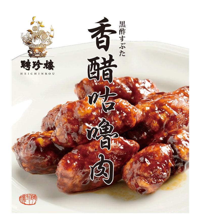 ★【冷凍惣菜】 黒酢すぶた 4袋セット 送料込み (一人前150g) 湯煎  おかず 冷凍