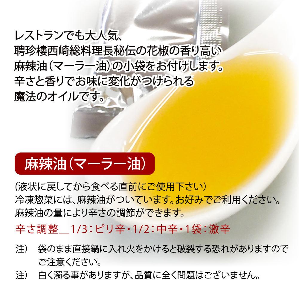 ★【冷凍惣菜】 麻婆豆腐 2袋セット 送料込み (一人前150g) 湯煎  おかず 冷凍