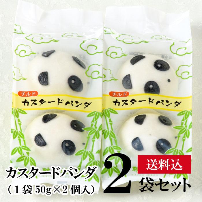 ■カスタードパンダ 2袋セット 【WEB限定商品】 送料込  聘珍樓の肉まんシリーズ