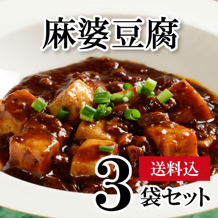 ★【冷凍惣菜】 麻婆豆腐 3袋セット 送料込み (一人前150g) 湯煎  おかず 冷凍
