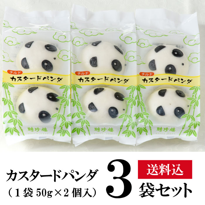 ■カスタードパンダ 3袋セット 【WEB限定商品】 送料込 聘珍樓の肉まんシリーズ