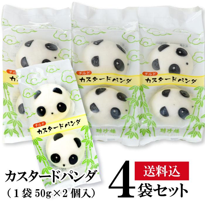 ■カスタードパンダ 4袋セット  【WEB限定商品】 送料込 聘珍樓の肉まんシリーズ