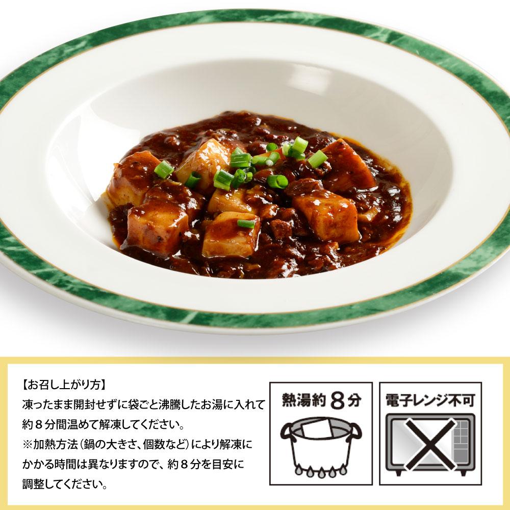 ★【冷凍惣菜】 麻婆豆腐 5袋セット 送料込み (一人前150g) 湯煎  おかず 冷凍