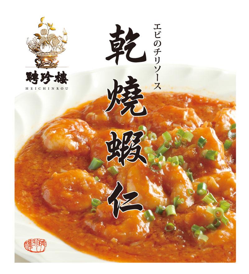 ★【冷凍惣菜】 海老のチリソース 4袋セット送料込み (一人前150g) 湯煎  おかず 冷凍