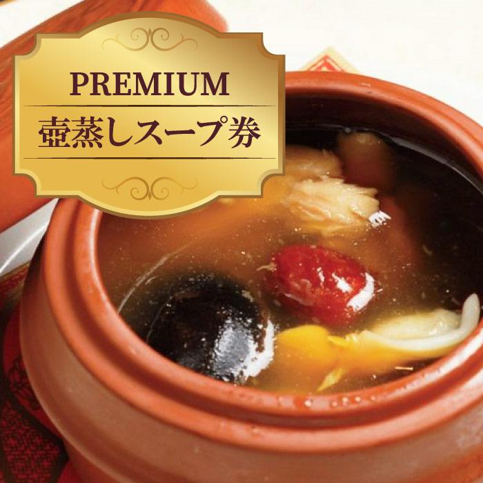 ●聘珍樓の薬膳 PREMIUM 壺蒸しスープ券(1名様用) 化粧箱包装済 レストラン全店でご利用できます