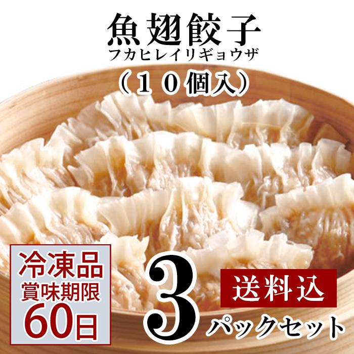 ★魚翅餃子(フカヒレイリギョウザ)10ヶ入 冷凍【3パックセット】 【WEB限定】送料込 聘珍樓点心