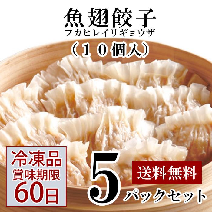 ★魚翅餃子(フカヒレイリギョウザ)10ヶ入 冷凍【5パックセット】 【WEB限定】送料無料 聘珍樓点心