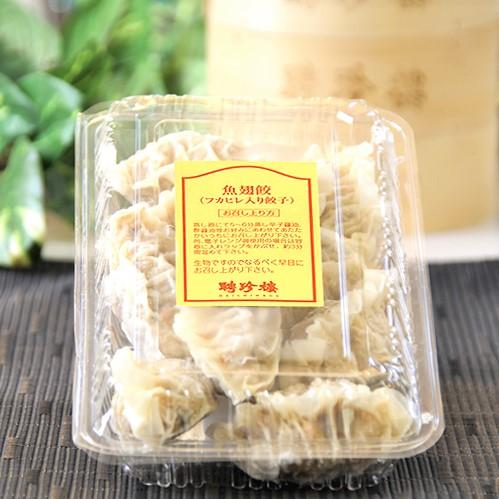 ★魚翅餃子(フカヒレイリギョウザ)10ヶ入 冷凍【4パックセット】 【WEB限定】送料込 聘珍樓点心