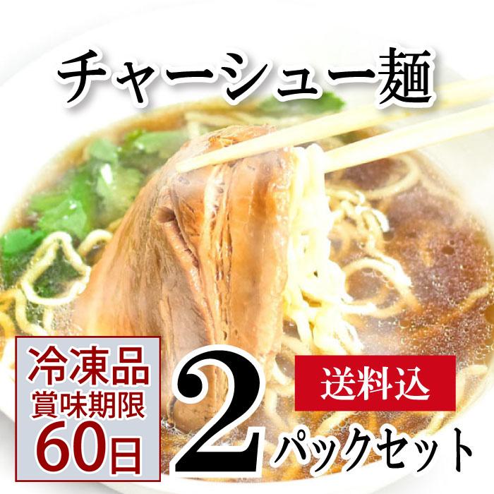 ★聘珍樓 チャーシュー麺 【冷凍】 M7(2パックセット) 送料込 WEB限定