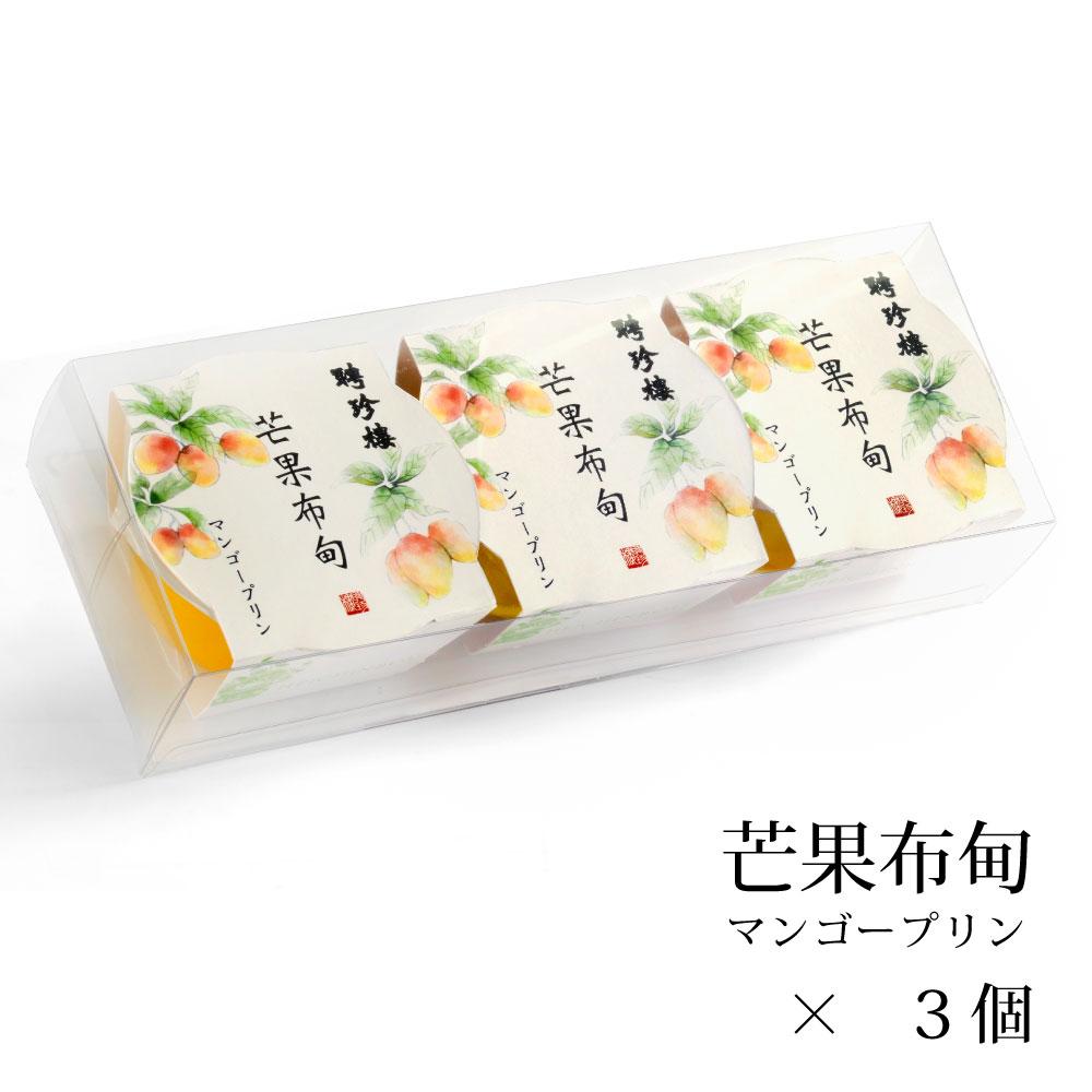 ●【新発売】マンゴープリン3個セット