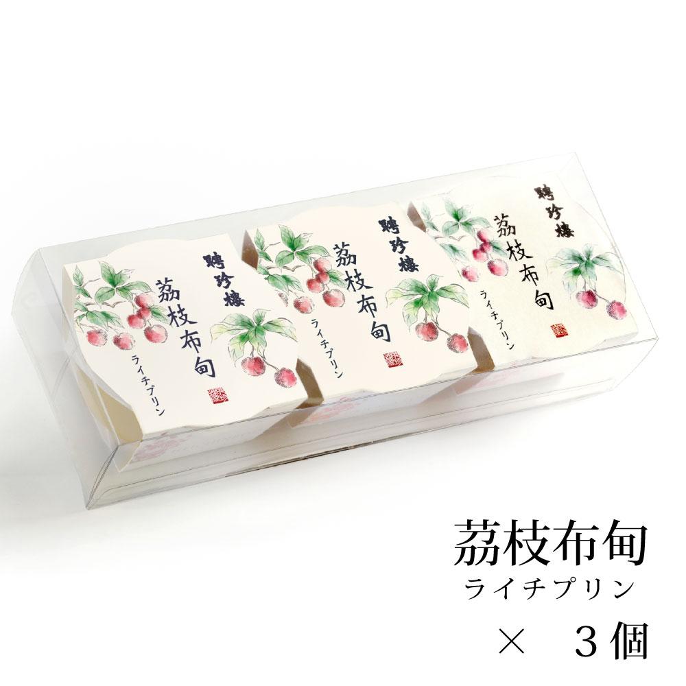 ●【新発売】ライチプリン3個セット