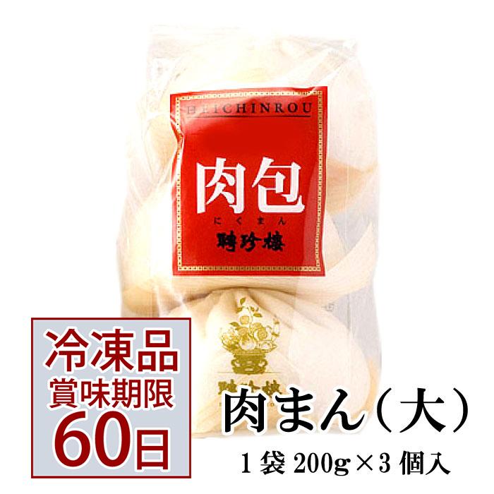 ★肉まん(大) 3個入 【冷凍】 聘珍樓の肉まんシリーズ【肉包】 饅頭(まんじゅう)