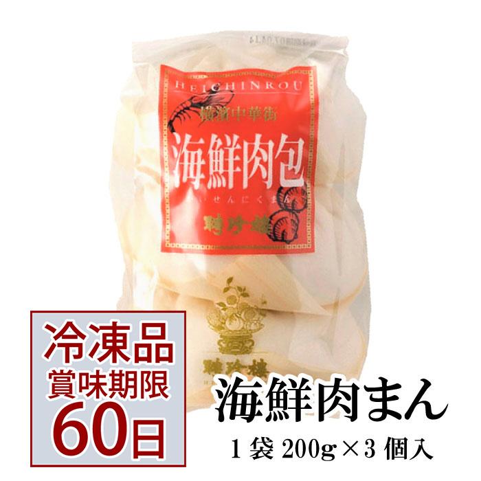 ★海鮮肉まん 3個入 【冷凍】 肉まんのお取り寄せ通販は聘珍樓 【海鮮饅頭】