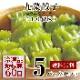 ★九菜餃子(ニラエビギョウザ)10ヶ入 冷凍【5パックセット】 【WEB限定】送料無料 聘珍樓点心