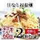 ★白胡麻 汁なし担担麺 【冷凍】 2箱セット ( 担々麺 坦坦麺 坦々麺 )