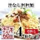 ★白胡麻 汁なし担担麺 【冷凍】 4箱セット ( 担々麺 坦坦麺 坦々麺 )