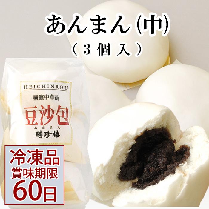 ★あんまん(中)3個入【冷凍】 聘珍樓の肉まんシリーズ【豆沙包】