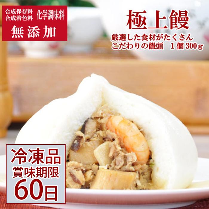 ★極上饅 (300g) 【冷凍】 個包装 聘珍樓の肉まんシリーズ